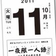 2011年10月11日(火)は両国・・・ドスコイ!