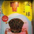 琉球の美術