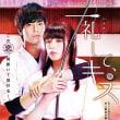 「一礼して、キス」、弓道部男女の恋物語!