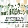 ~One heart ほのぼのコンサート~のお知らせです。  開催団体:ヴォーチェ・ヴェルデ