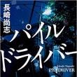 日本の警察 その90「パイルドライバー」長崎尚志著 角川書店