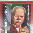 金沢ゆかりの偉人ポスター展が