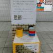 大阪メトロ大国町駅にご自由にお取りくださいと置かれていたうちわ。行きしなに7本中3本いただきました。帰りしなに見ると0本に。