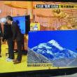三浦雄一郎86歳南米最高峰に挑む!ノルディックウォーキングで強靭な心身を