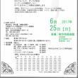 枚方バレエフェスタvol.5〜誰でもバレリーナ〜出演者募集中!