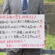 外務省へ要請 止めよう米国追随! 日本独自の対シリア外交の展開を