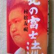 読了『北の富士流』村松友視