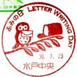 ぶらり旅・水戸中央郵便局(ふみの日)