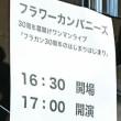 2019.2.2 フラワーカンパニーズ 30周年幕開けワンマンライブ 「フラカン30周年のはじまりはじまり」 @ 浅草公会堂