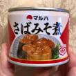 地元のローカルスーパーにて「上さばみそ缶」売ってました! ヽ(´▽`)/