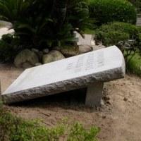 石碑(横から)