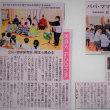 新聞記事の紹介
