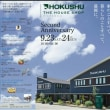 『出演のお知らせ~HOKUSHU THE HOUSE SHOP MORIOKA Second Anniversary EVENT』