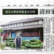 清田家住宅へ公的助成