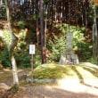 徳川家康のお墓 京都