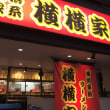 横横家 仙台店(9)