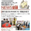 ボランティア・市民活動センターNEWS10月号☆