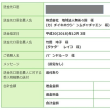 西日本豪雨災害の支援販売の報告(11月分・最終)です。これまでの御協力を本当にありがとうございました。