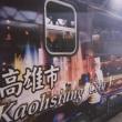 700系よりもカッコいい 台湾高鐵 700T