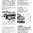 ニュース9月号(NO.22)発行
