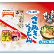 【テーブルマーク】冷凍うどんで華やかフォトジェニックキャンペーン
