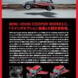 MINI JCWにウィングオプション装備の限定車登場!