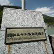 大井川観光 井川ダム