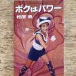 「フジヤマ・ママ」 相原勇 1990年