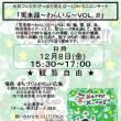 元気フェスタ!!さっぽろ笑えばー12THミニコンサート「笑来部~わらいぶ~VOL.8」12月8日開催!
