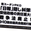 8.10総がかり行動行動国会前昼行動