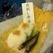油淋鶏丼 銀座 アスター(大丸東京店)