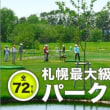夢中に成れる幸せ(パークゴルフ)