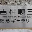 徘徊報告ー目白界隈(徳川ビレッジ)