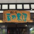 上州バスツアー2018