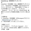 6/19 kpopstarz_jpのインスタ写真は~(読者限定プレゼント関連)