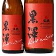 ◆日本酒◆長野県・黒澤酒造 黒澤 きもと純米 ひやおろし