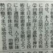 とうとう新聞の記事に『気象兵器』が❢