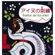 作品展 sayo  アイヌの刺繍 ikarkar ani ku=sinot