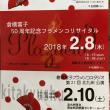 倉橋富子フラメンコ50周年記念(^^)