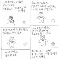 2017年12月24日のチュン(変なおばさんとテディベア)