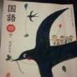 新しい教科書