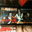 沖縄芝居の看板です!スクリーンで甦る真喜志康忠の催し会場「那覇市テンブス館」に登場です!