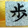 とっつあんの今年の漢字は「季」「歩」「報」(^^♪「歩」は情報集めだけでなく健康づくりの第一歩