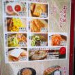 麺場 田所商店 松山新空港通り店 オープン!!