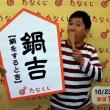 2017 10/ 23 ~ 10/ 29 の 開運たなくじ☆