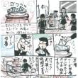 連続ブログ小説   平成29年9月23日(土)2話目 学校給食