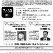 自治体議員立憲ネットワーク総会での記念イベント、是非ご参加ください!