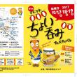 第9回さむかわちょい呑みフェスティバルチケット販売中です!!