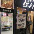 名古屋駅できしめん