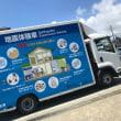 地震体験車go!go!川崎小学校